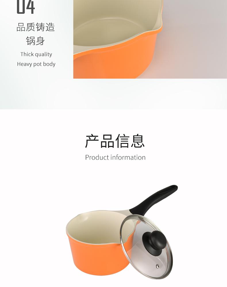 橙色奶锅详情页 (16).jpg