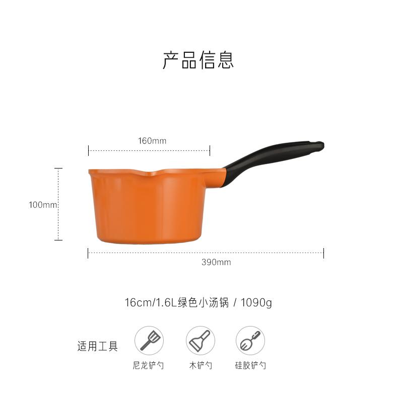橙色奶锅详情页_10.jpg