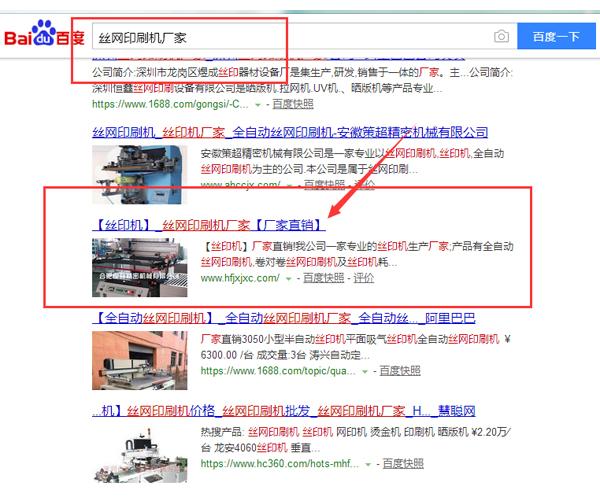 关键词:丝网印刷机厂家