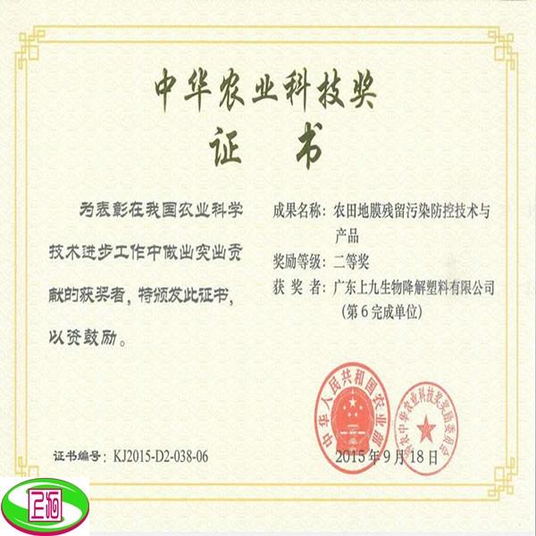 科技奖励委员会授予中华农业科技奖 (2)_副本.jpg