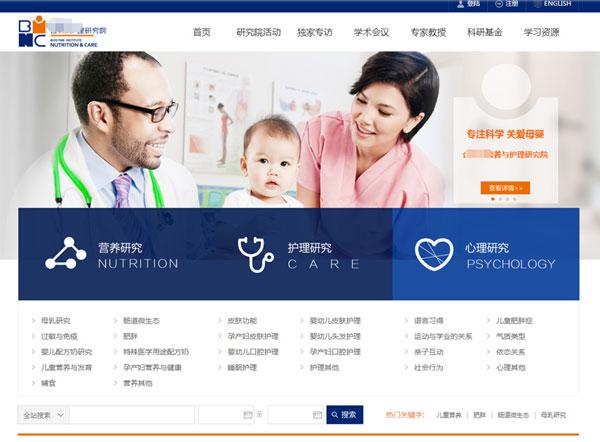 营养与护理网站建设项目