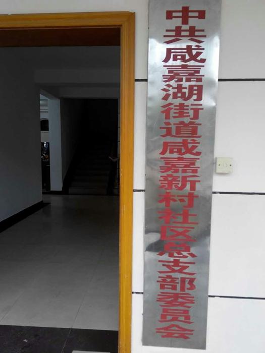 1.21日咸嘉新村居委会走访