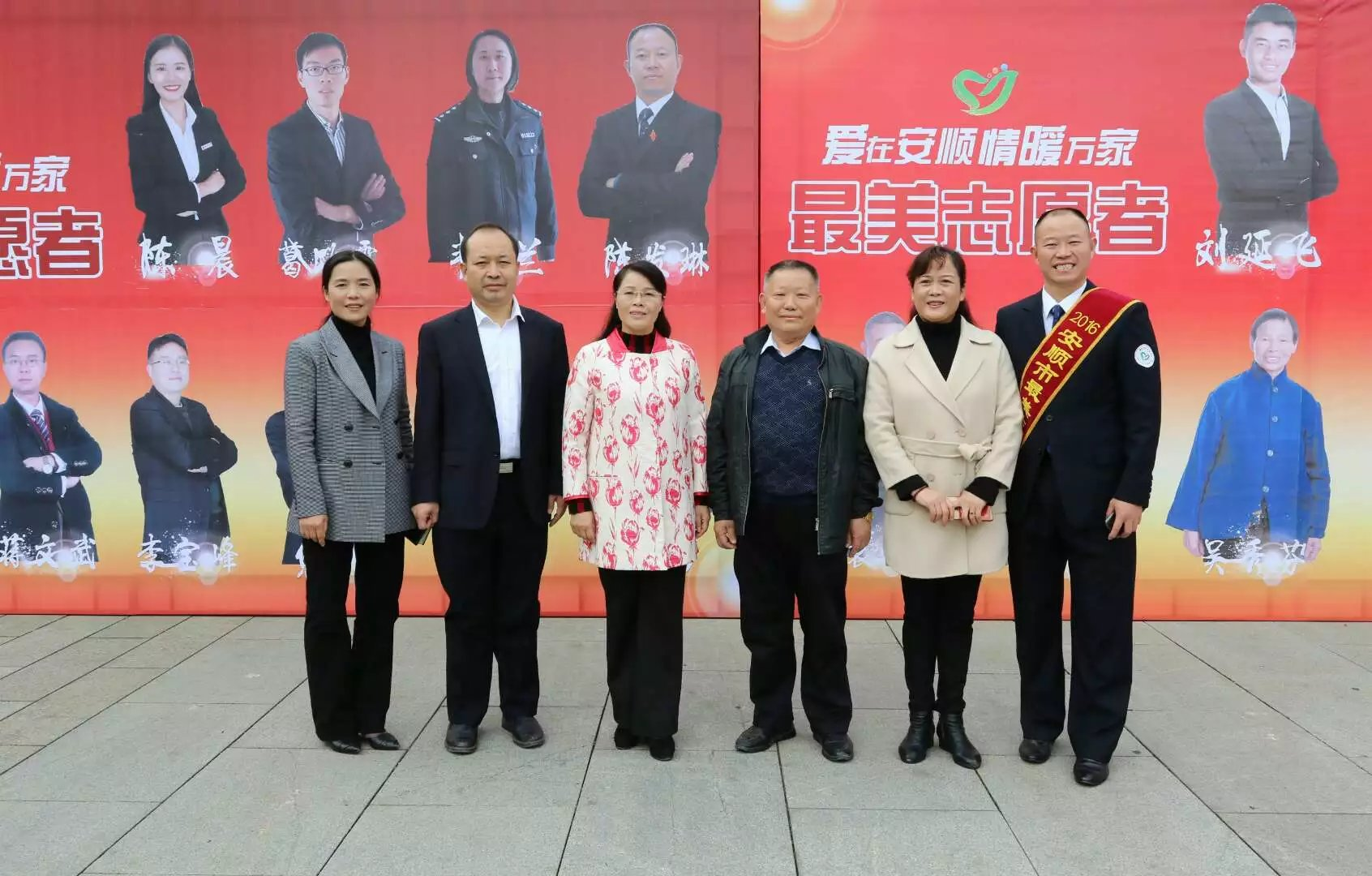 与市领导、区领导和志愿联合会主席合影