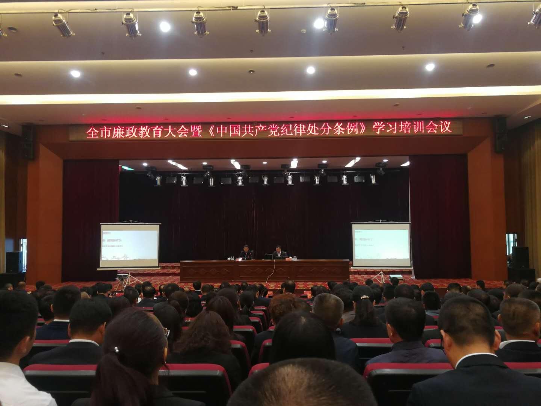 召开全市廉政教育大会暨《中国共产党纪律处分条例》学习培训会议