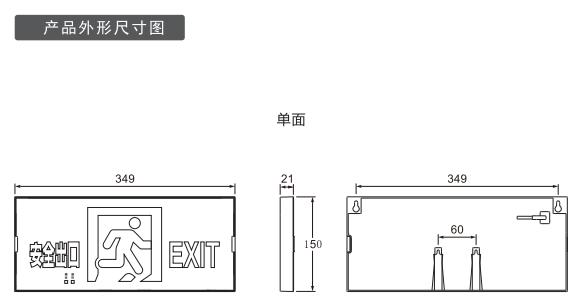 2-集中电源-标志灯4.png