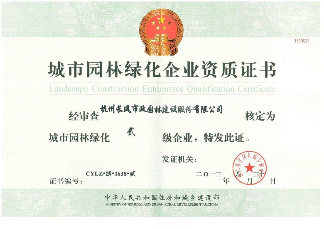 园林资质证书