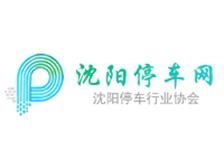 沈阳市停车行业协会