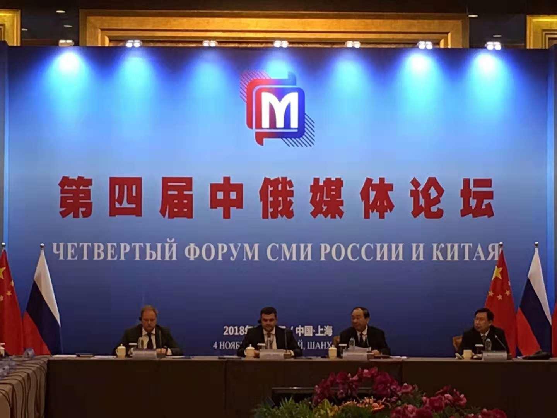 第四届中俄媒体论坛