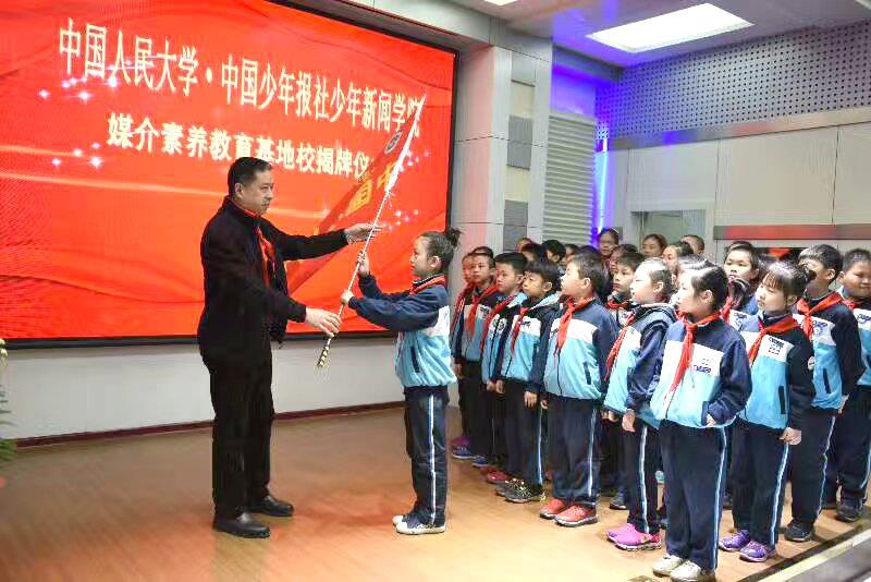 中國人民大學中國少年報社少年新聞學院石家莊分院副院長梅洋為基地校