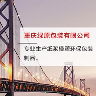 重庆欧亚印刷包装城投资有限责任公司