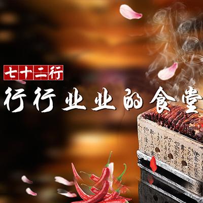 重庆七十二行餐饮文化公司