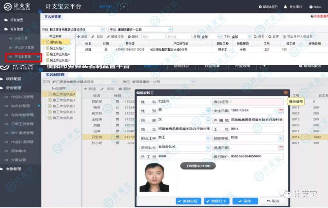 计支宝劳务实名制管理平台.jpg