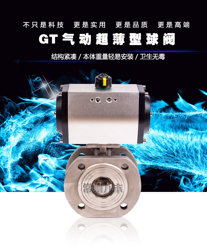 GT气动超薄型球阀_01.jpg