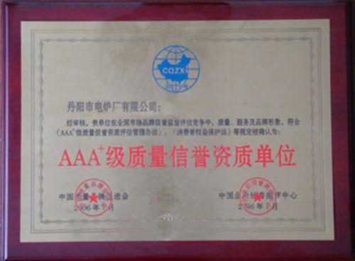 AAA級質量信譽資質單位