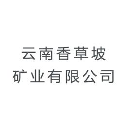 云南香草坡矿业有限公司
