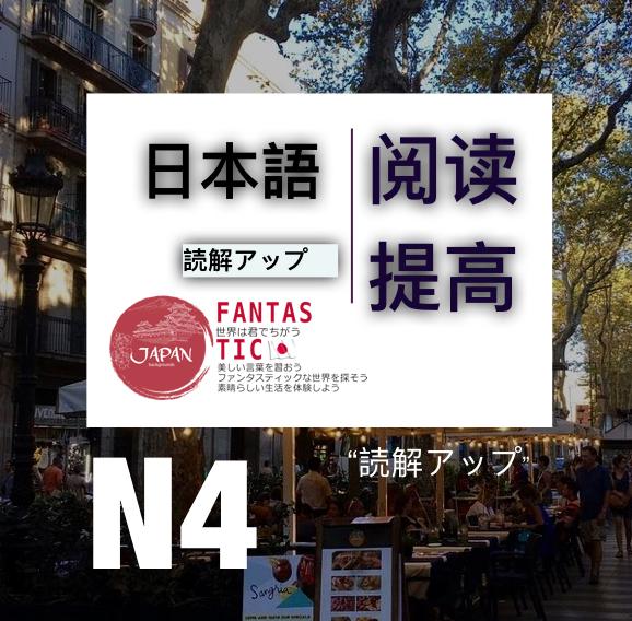 日语N4阅读提高