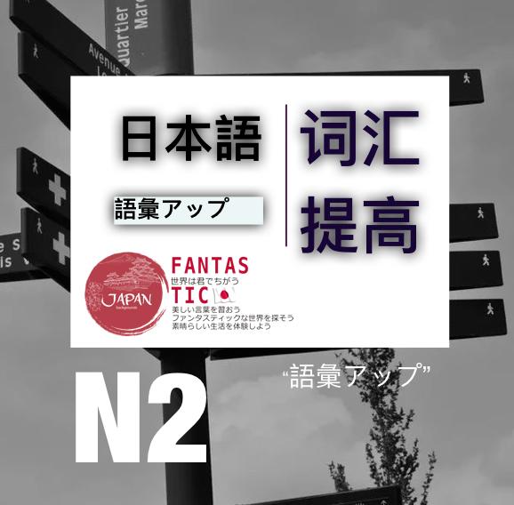 日语N2词汇提高