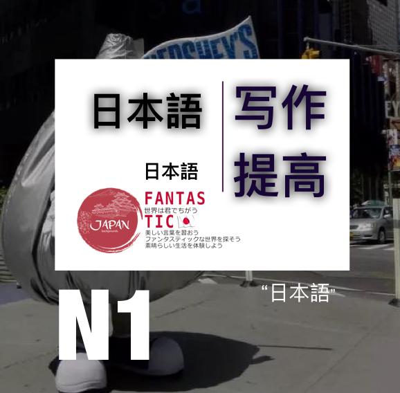 日语N1写作提高
