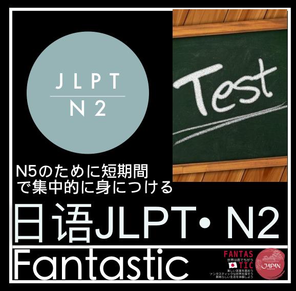 日语JLPT(N2)