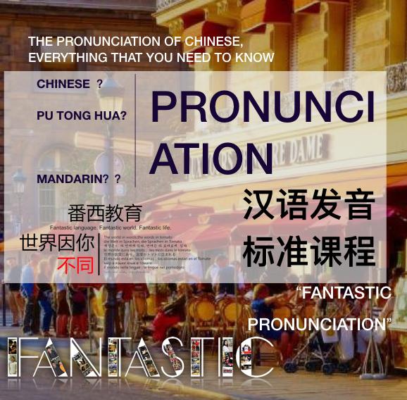 汉语标准发音ope电竞官网