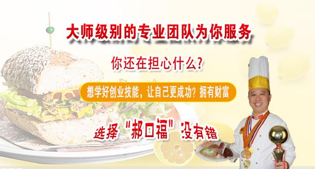 3郝口福专业团队.jpg