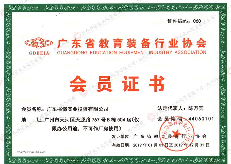 廣東省教育裝備行業協會