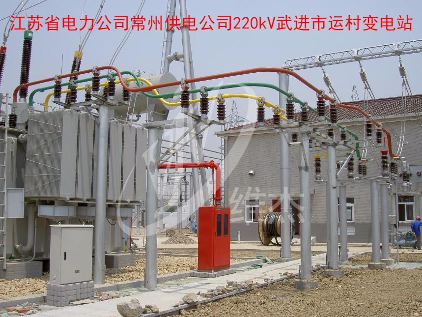 江苏省电力公司常州供电公司220kV武进市运村变电站