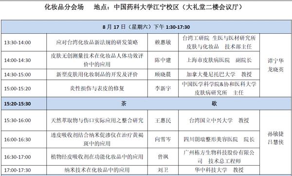 经皮给药会议议程3.png