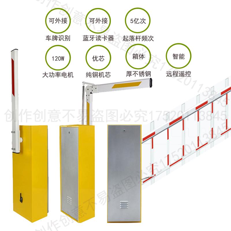 小区停车场直杆栅栏广告道闸机杆子智能道闸系统