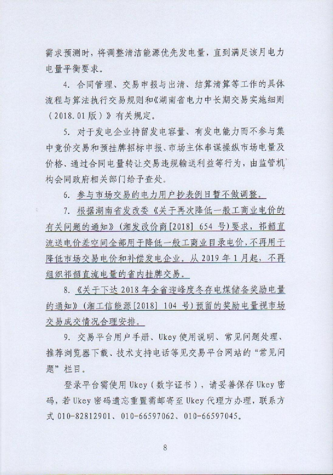 湖南電力交易中心有限公司關于2019年2月電力市場交易的公告.pdf_page_8_compressed.jpg
