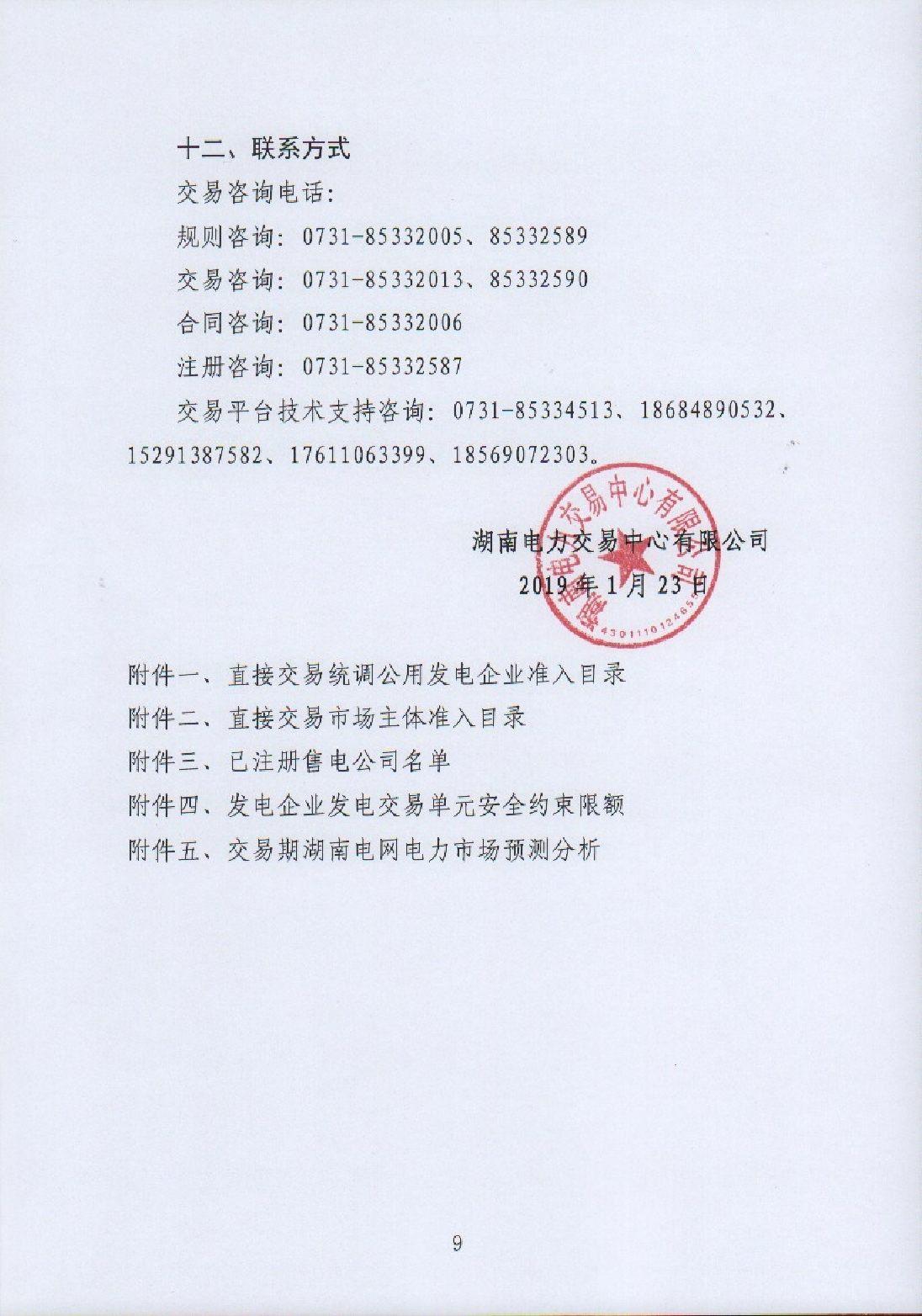 湖南電力交易中心有限公司關于2019年2月電力市場交易的公告.pdf_page_9_compressed.jpg