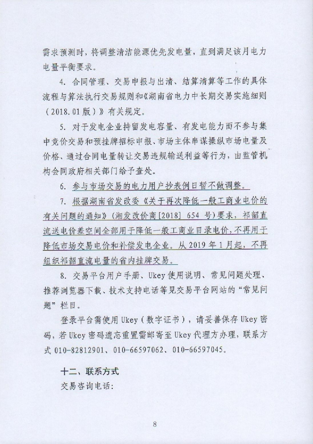 湖南電力交易中心有限公司關于2019年3月電力市場交易的公告.pdf_page_8_compressed.jpg