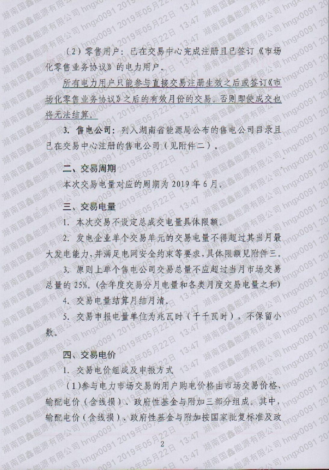 2019年第8號交易公告(6月清潔能源市場交易)(1).pdf_page_2_compressed.jpg