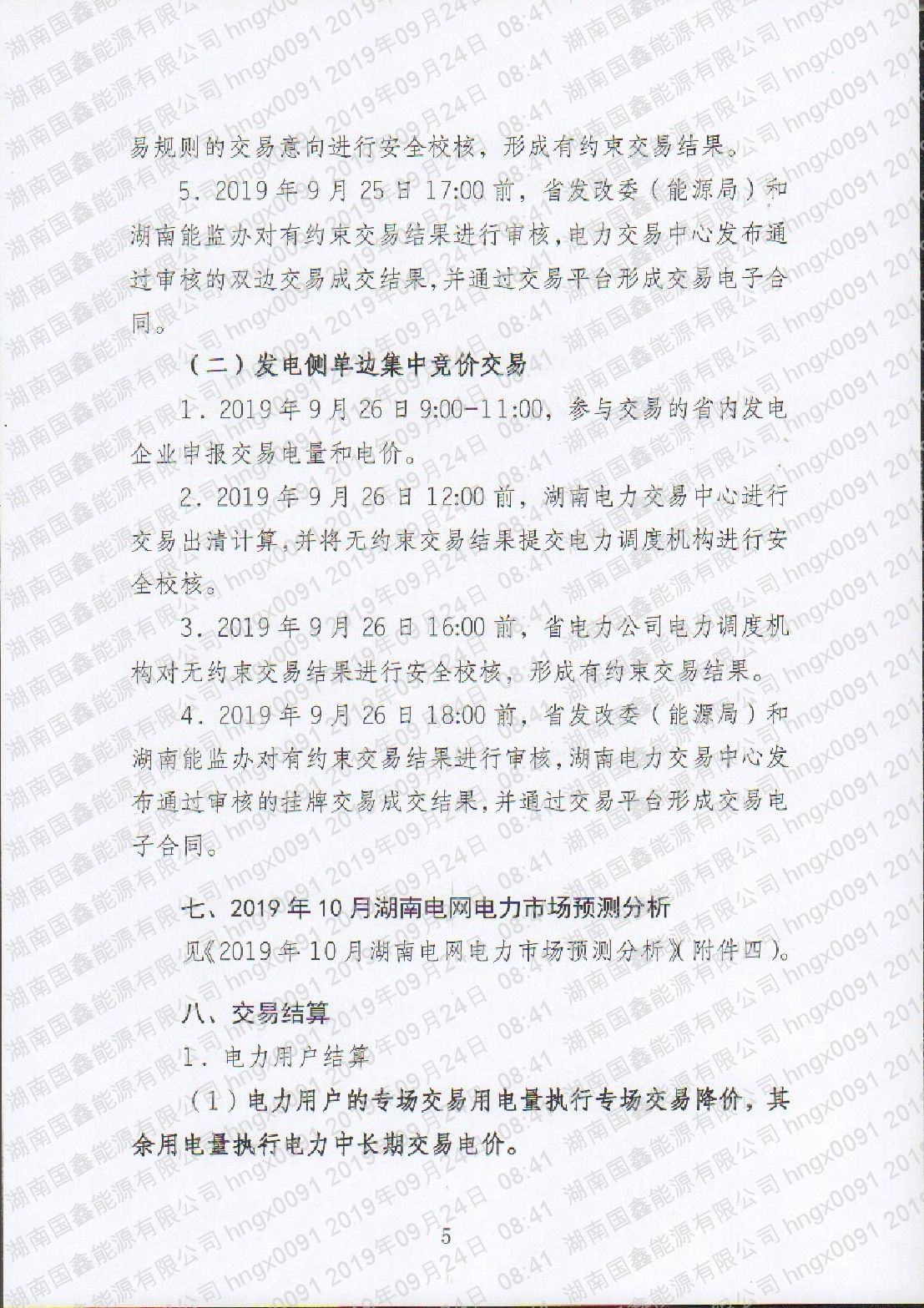 2019年第22號交易公告(10月擴需增發專場交易).pdf_page_5_compressed.jpg