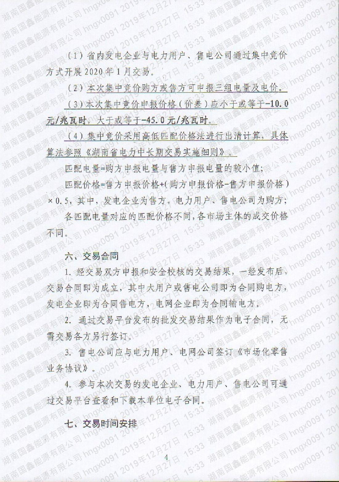 2020年第2號交易公告(1月月度交易).pdf_page_4_compressed.jpg