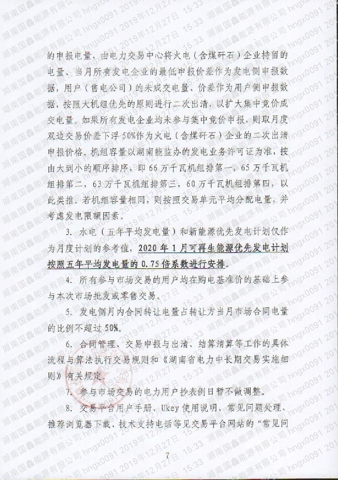 2020年第2號交易公告(1月月度交易).pdf_page_7_compressed.jpg