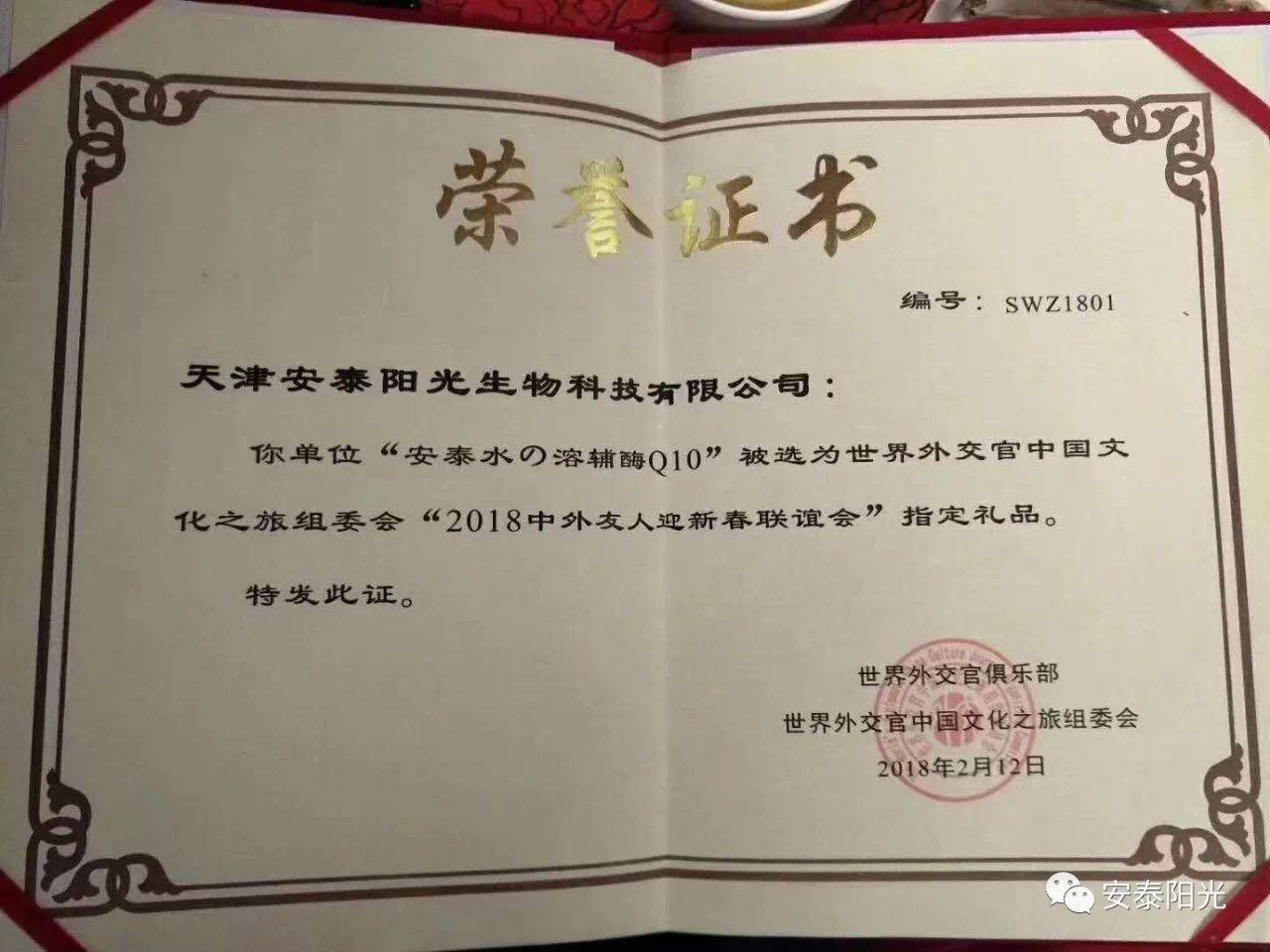 必威体育手机版本下载产品被选为 2018年中外友人迎新春联谊会 指定礼品
