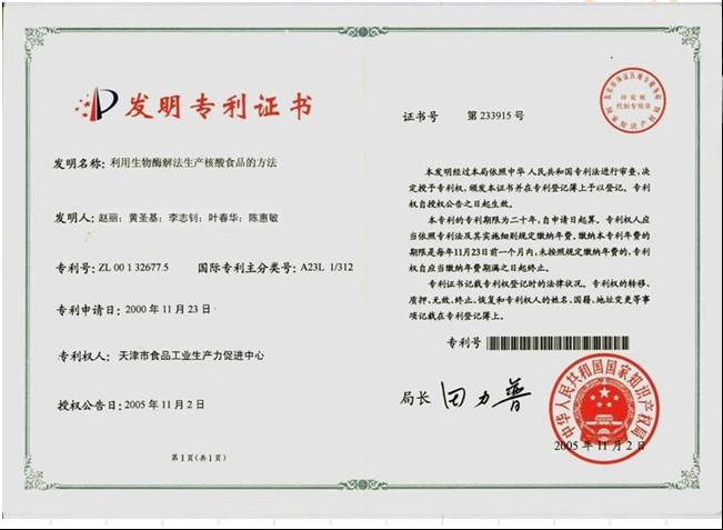 必威体育手机版本下载体外生物酶解技术荣获发明专利证书