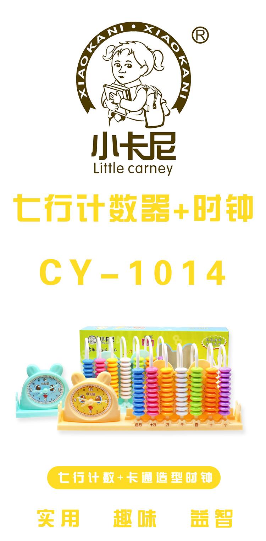 CY-1014_01.jpg
