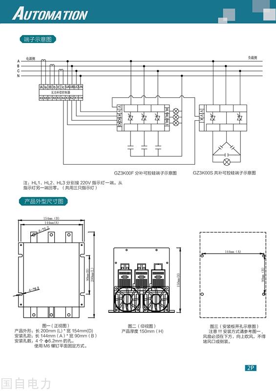 可控硅使用说明书7.0_页面_3.jpg
