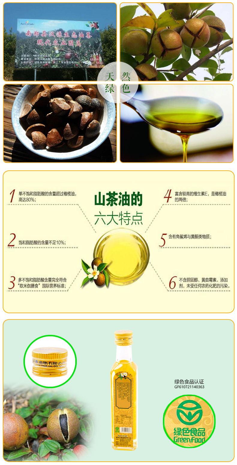 汉之源山茶油详情页_02(1).jpg