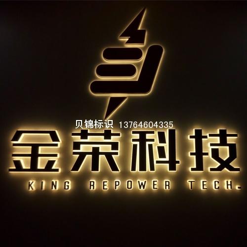 金荣科技背打光迷你字案例展示