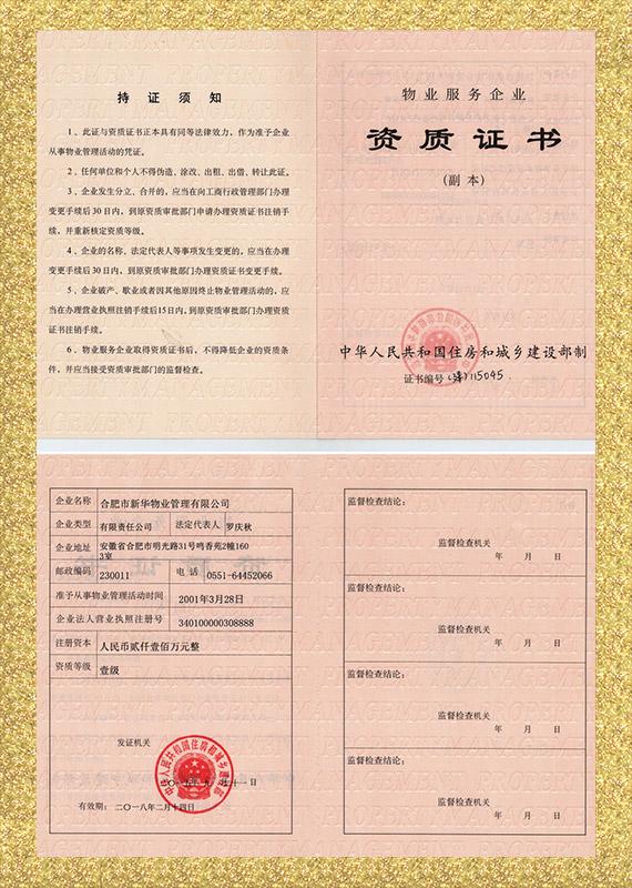 物业服务企业资质证书