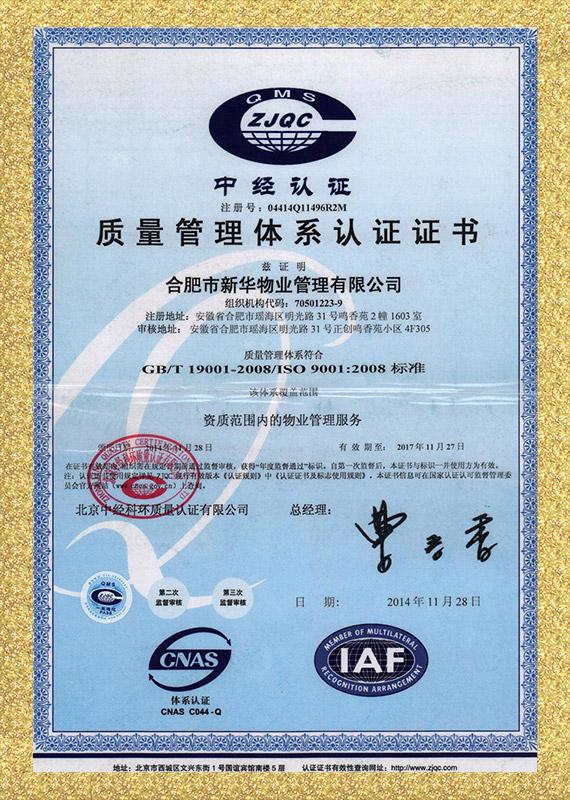 中经认证质量管理体系认证证书