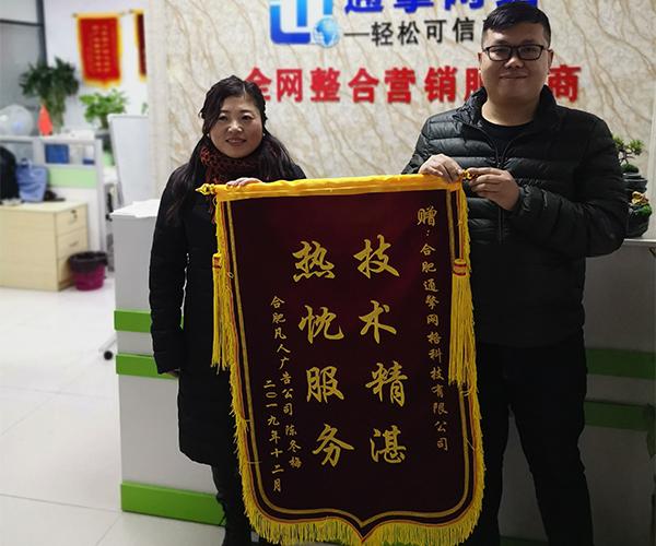 环球体育下载凡人广告传媒陈总送来的锦旗.jpg