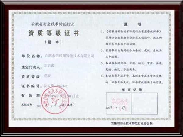 安防壹级证书