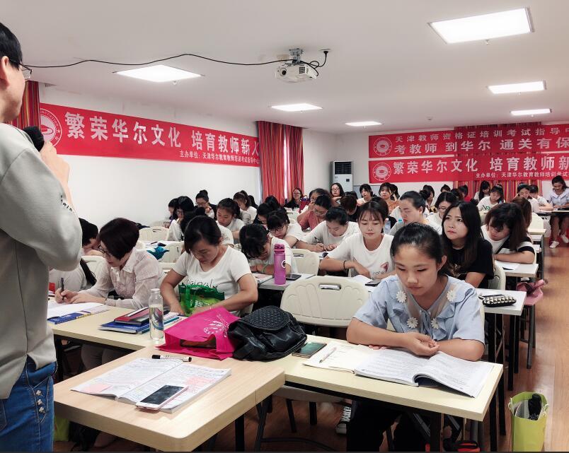 教师资格精讲课堂111