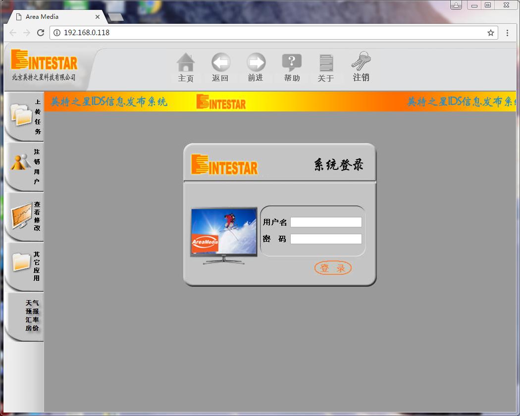 登录用户名密码