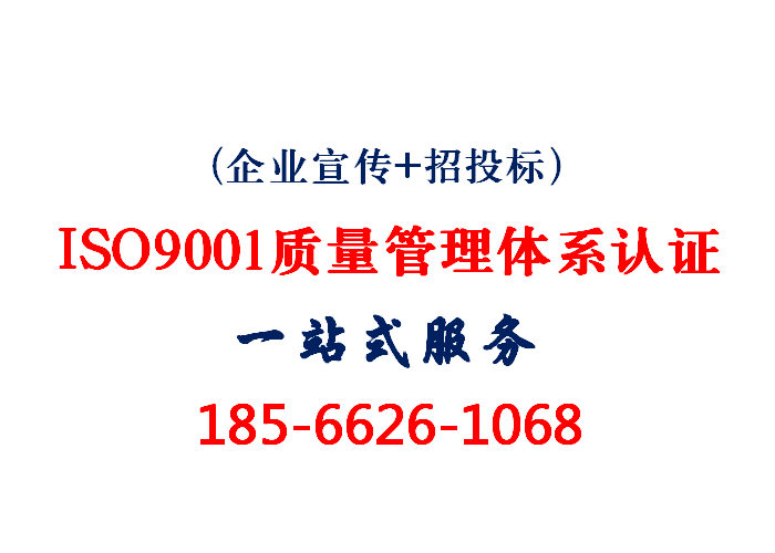 ISO9001质量管理体系认证.png