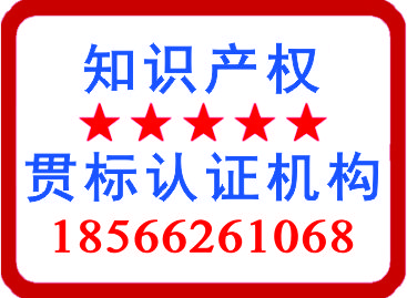 知识产权贯标认证机构18566261068.jpg